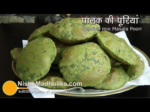 Palak Puri Reciep video – Spinach Puri Recipe