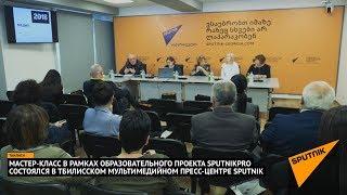 SputnikPro в Тбилиси