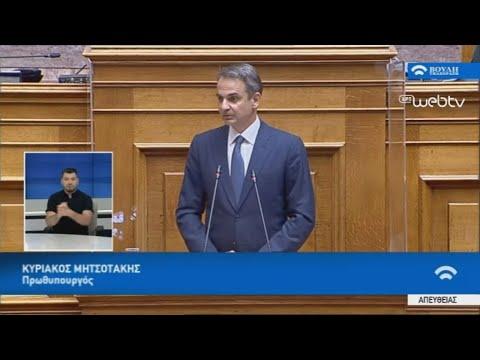 Κυρ. Μητσοτάκης: Η κυβέρνηση θα καταβάλει εφάπαξ τα αναδρομικά σε όλους τους συνταξιούχους το 2020
