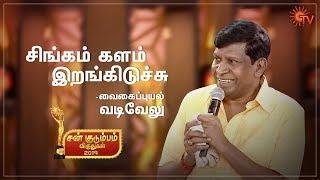 சிங்கம் களம் இறங்கிடுச்சு - வைகைப்புயல் வடிவேலு  | Sun Kudumbam Virudhugal 2019 | Sun TV
