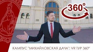 """Кампус """"Михайловская дача"""": VR тур 360°"""