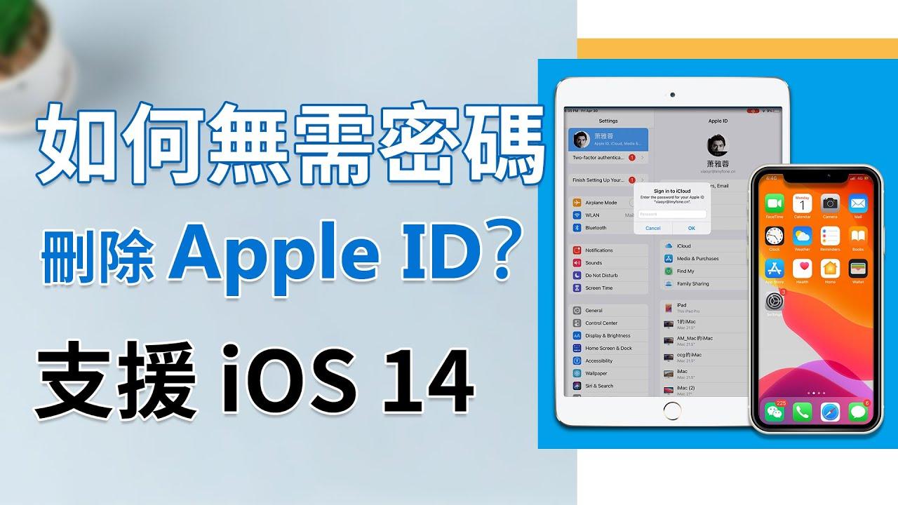 iPad 忘記Apple ID教學
