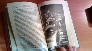 Обзор книги Терминатор 2 Судный день