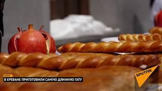 В Армении приготовили рекордную традиционную выпечку - гату - длиной в 40 метров