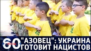 """60 минут. """"Азовец"""" принимает новую смену: Украина готовит поколение радикалов. От 14.08.2018"""