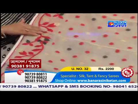 BANARASI NIKETAN   CTVN Programme on July 19, 2019 at 4:30 PM