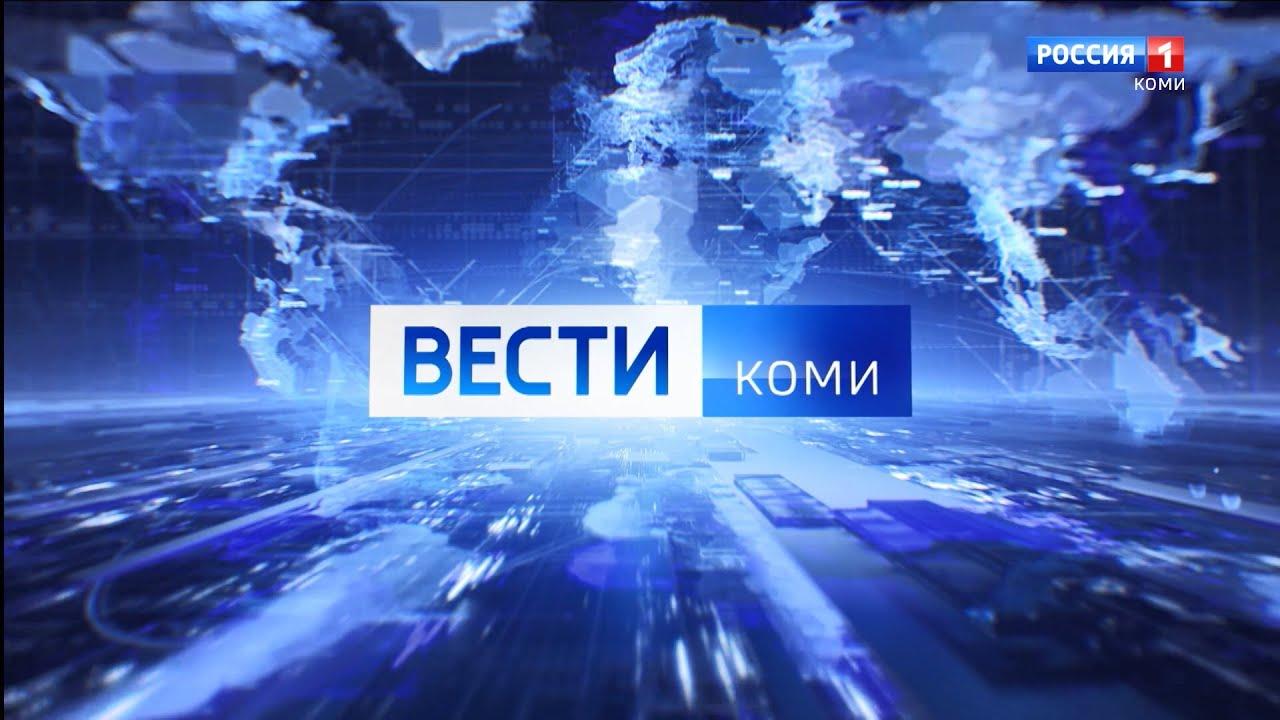 Вести-Коми 20.07.2020