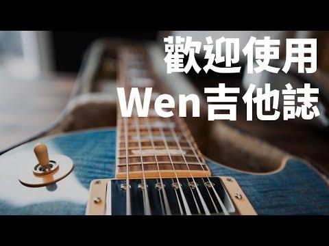 初學吉他,如何使用wen吉他誌