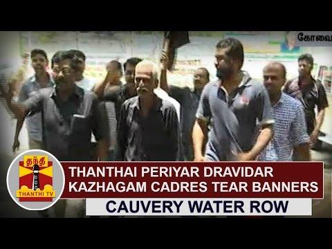 Thanthai-Periyar-Dravidar-Kazhagam-cadres-tear-Banners-at-Coimbatore-Thanthi-TV