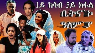 ERIZARA -  Full Movie -  ቤትና`ኮ ዓለም`ያ ብ ሰላም ጎይትኦም -New Eritrean Movie 2020