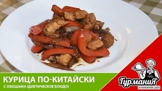 Курица по‑китайски с овощами (диетическое блюдо)