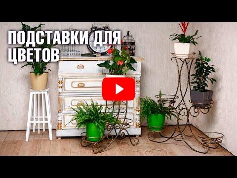 Подставка для цветов и комнатных растений * интернет-магазин Hitsad.