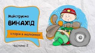 МАЙСТРУЄМО ВИНАХІД - част 2
