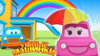 Цвета радуги - Умные Машинки - Развивающие мультики для детей