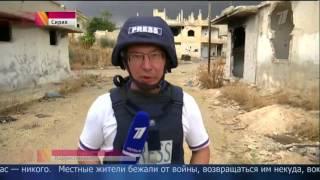 """Сирийская армия продолжает """"Зачистку"""" террористов. Репортаж Первого канала"""