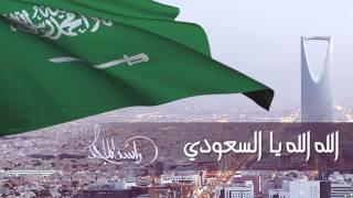 اغاني حصرية راشد الماجد - الله الله يالسعودي (النسخة الأصلية) | 2013 تحميل MP3