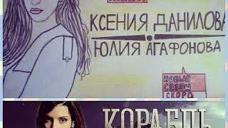"""Видеообращение от фанатов сериала """"Корабль"""" к телеканалу СТС  2018"""