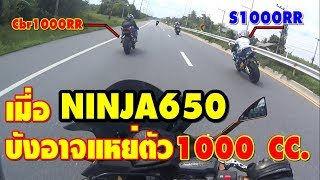 Ninja650 บังอาจไปแหย่ตัว 1000 cc. เลยต้องเจอแบบนี้