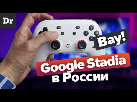 Google Stadia в РОССИИ: ОБЗОР