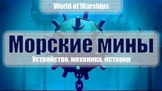 Морские мины (World of Warships)