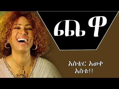 ethiopia-aster-aweke-new-album-2019