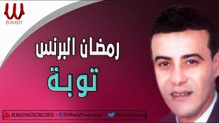 Ramadan El Prince - Tooba / رمضان البرنس - توبة تحميل MP3
