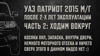 УАЗ Патриот - 2 года эксплуатации. Часть 2: ЛКП, запаска, моторный отсек
