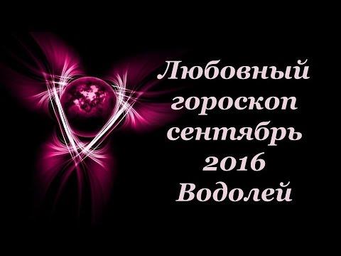 Гороскоп на любовный ноябрь 2016