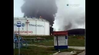 Взрыв на нефтезаводе в России