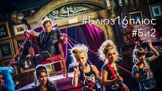 Би-2 – Блюз 16+ (2015)