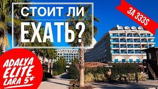 Турция! Стоит ли ехать на отдых в 2019 зимой, ЦЕНЫ, Погода, Отель, СПА, Анталия, Лара