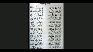 Az Zahir - Sholawat ( Jadad Sulaiman Assalamualaik Dauni )