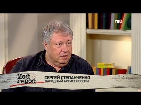 Сергей Степанченко. Мой герой