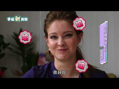 幸福新民報第4季 第10集 莫愛芳