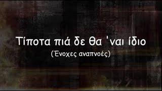 Τίποτα πια δε θα ΄ναι ίδιο – Κ. Καρυστινός (with lirycs)