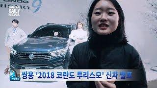 [단박리뷰] 쌍용 2018 코란도 투리스모