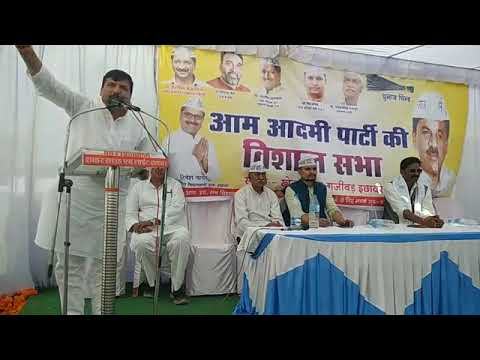 AAP Rajya Sabha MP Sanjay Singh addressing the gathering in the Assembly of ICHHAWAR (MP)