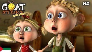 Goat story   فيلم مجاني للعائلة   Animated kid movie in arabic   فيلم رسوم متحركة باللغة العربية