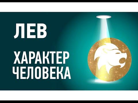 Лев характеристика ♌ Знак зодиака описание. Гороскоп Лев.