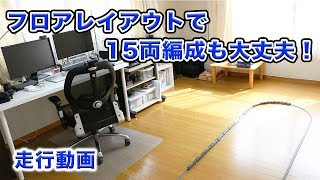 【Nゲージ】フロアレイアウトで 113系横須賀色 15両編成でも大丈夫【走行動画】
