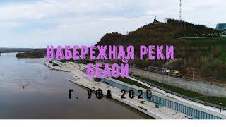 Новая набережная реки Белой и Памятник Салавату Юлаеву г. Уфа 2020