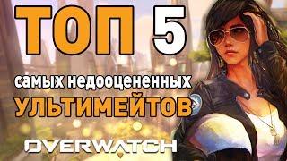 [Overwatch] ТОП 5 Самых недооцененных ультимейтов в Овервотч