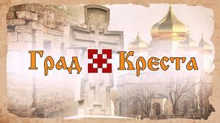 """""""Град Креста"""" тема:  """"Поклонный крест"""" 03 11 18"""
