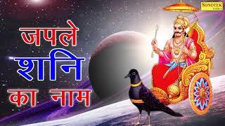 जपले शनि का नाम  Most Popular Shanidev Bhajan