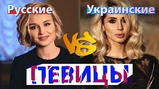 Русские и украинские певицы. Часть 1