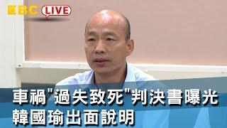 《全程直播》11/29 15:30 最新!車禍「過失致死」判決書曝光 韓國瑜出面說明