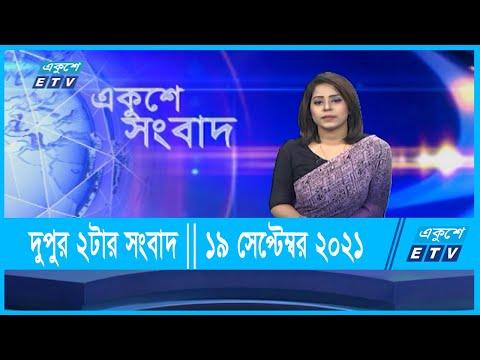 2 PM News | দুপুর ২টার সংবাদ  | 19 September 2021 | ETV News