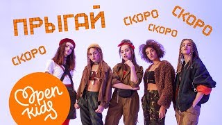 Open Kids ft. DETKI – Прыгай! (Official teaser, 2018)
