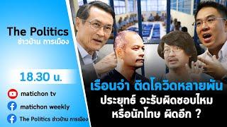 Live : รายการ The Politics ข่าวบ้านการเมือง 12 พ.ค. ผิดพลาดเสียหายซ้ำซาก