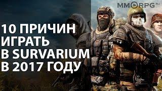 10 причин играть в Survarium в 2017 году